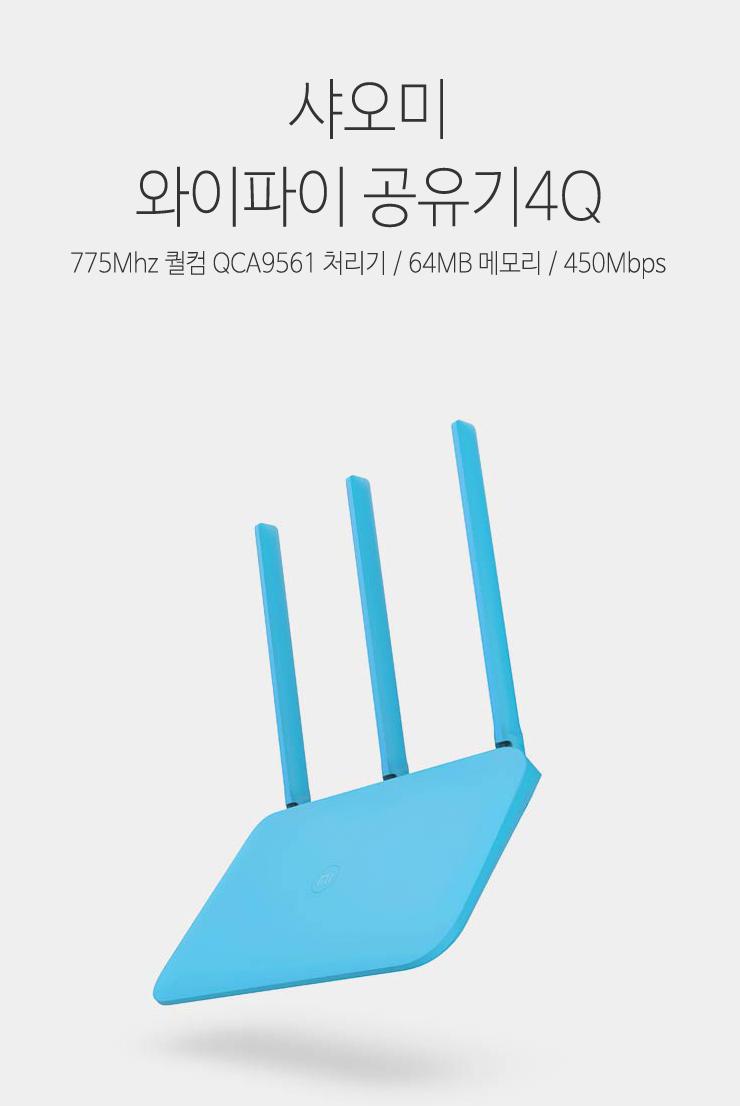 Xiaomi-와이파이공유기4Q_1.jpg