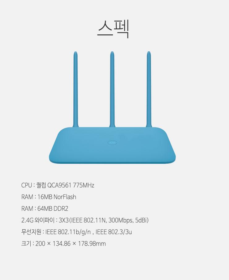 Xiaomi-와이파이공유기4Q_5.jpg