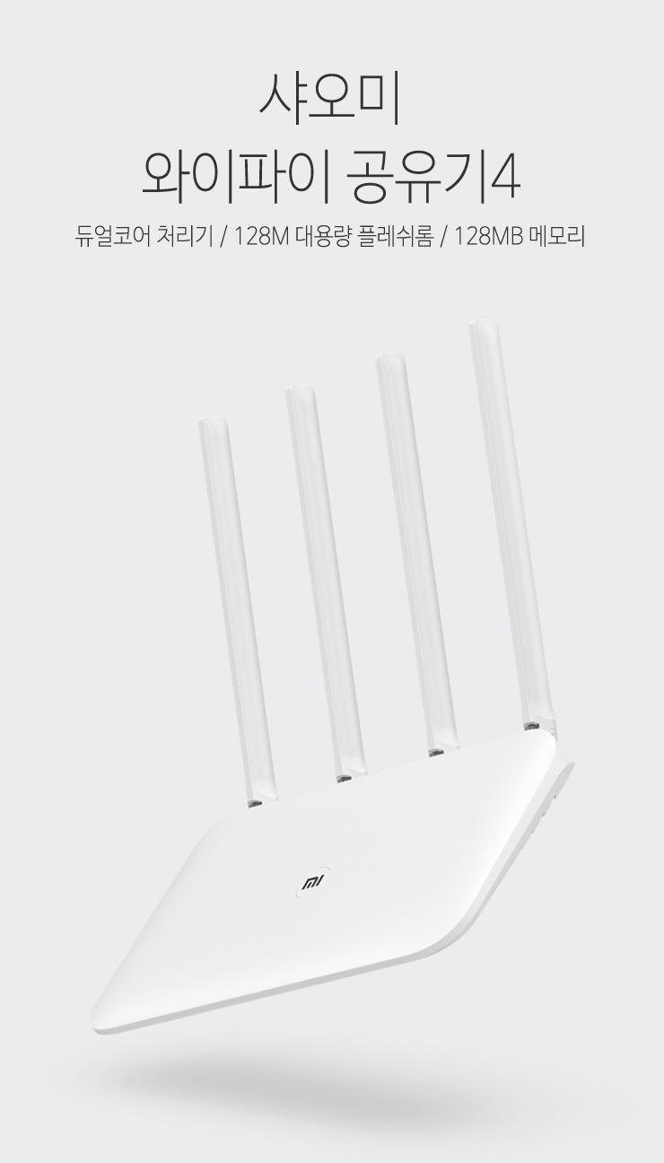 Xiaomi-와이파이공유기4_1.jpg