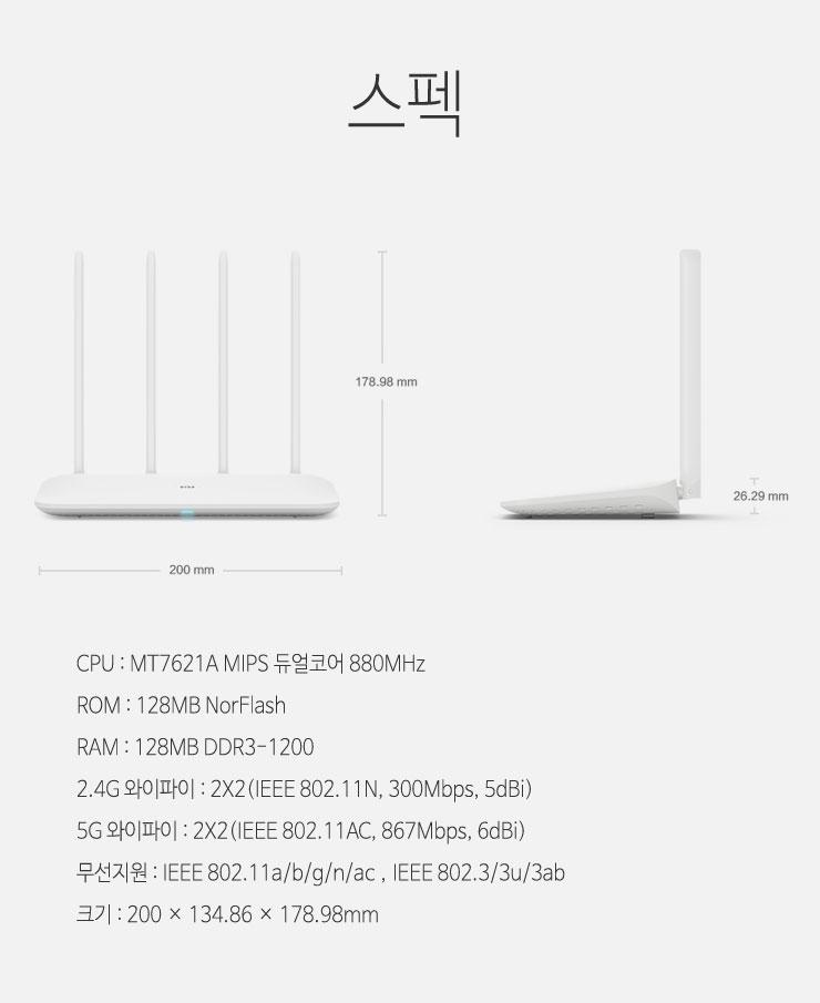 Xiaomi-와이파이공유기4_7.jpg
