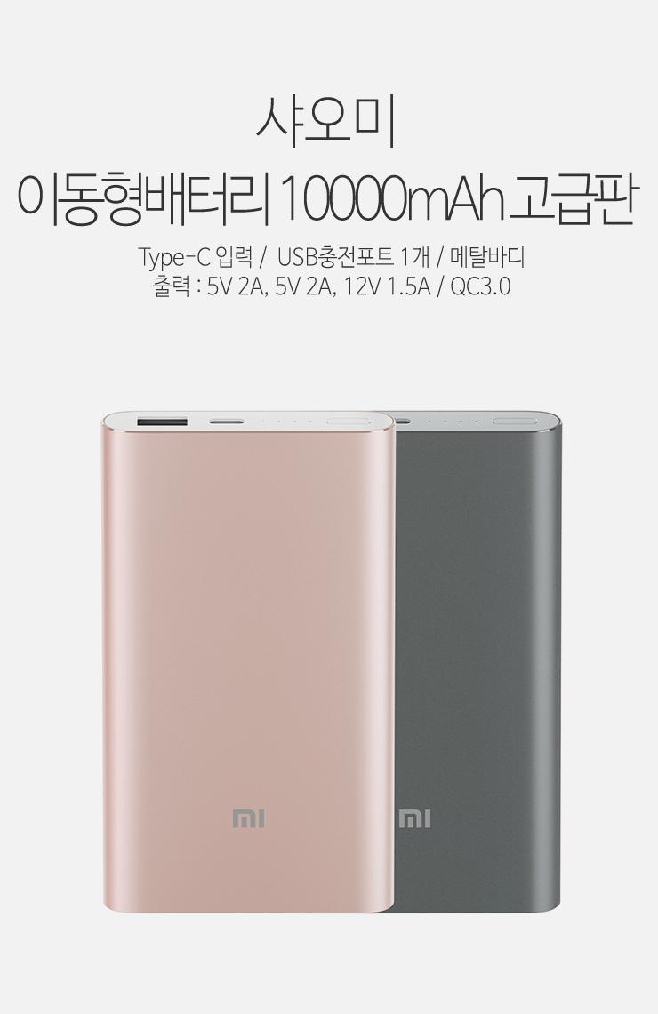 Xiaomi-이동배터리고급판-10000_1.jpg