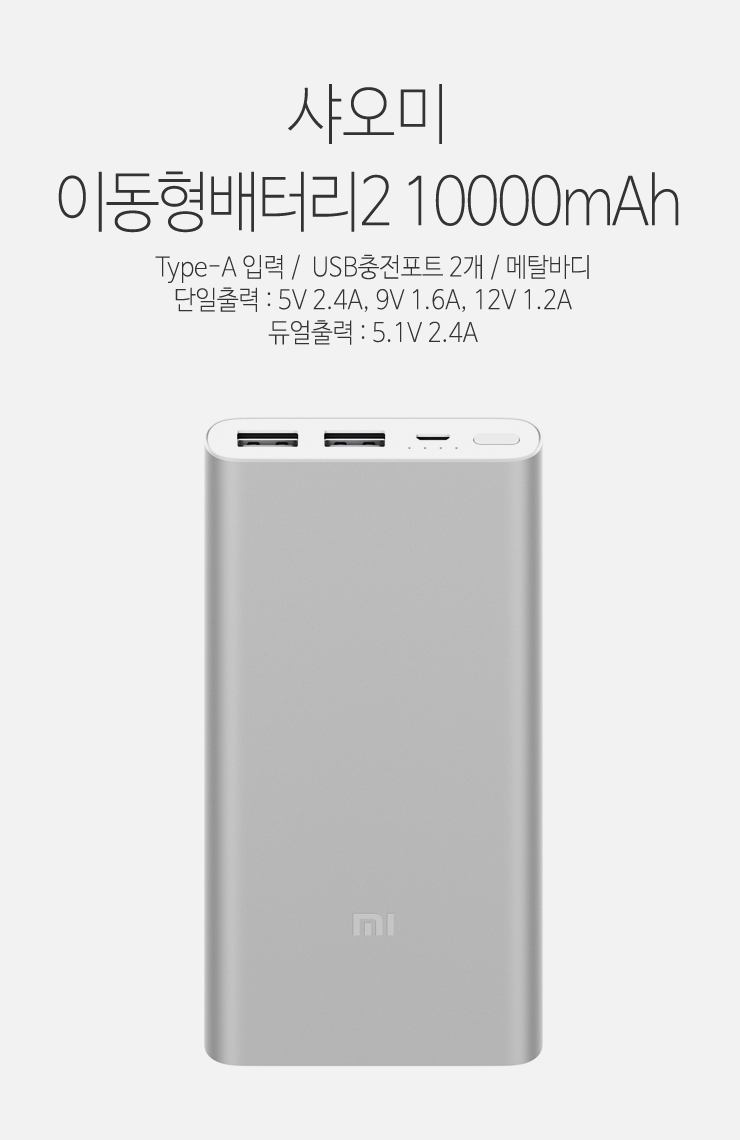 Xiaomi-이동배터리2-10000_1.jpg