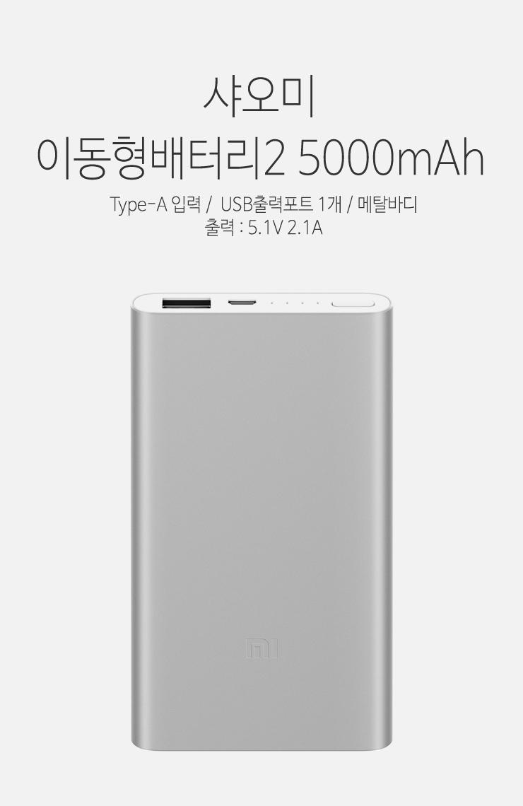 Xiaomi-이동배터리2-5000_1.jpg