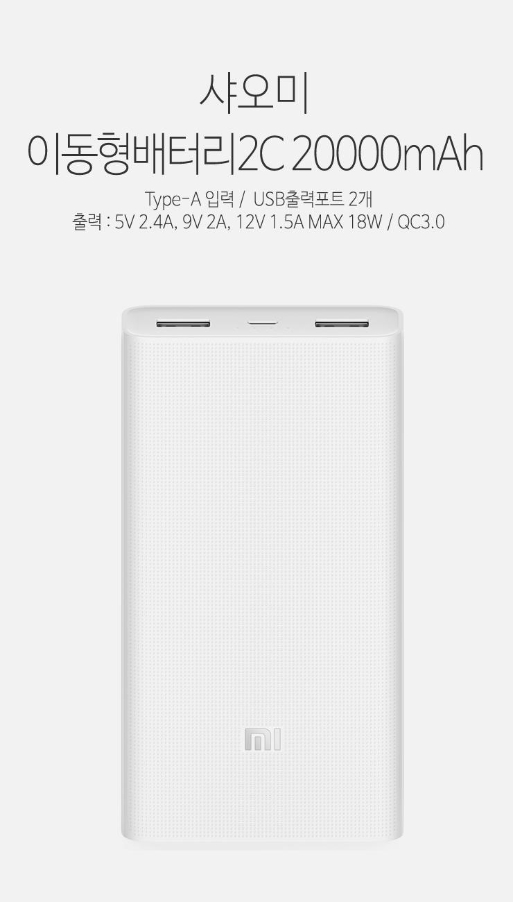 Xiaomi-이동배터리2C-20000_1.jpg