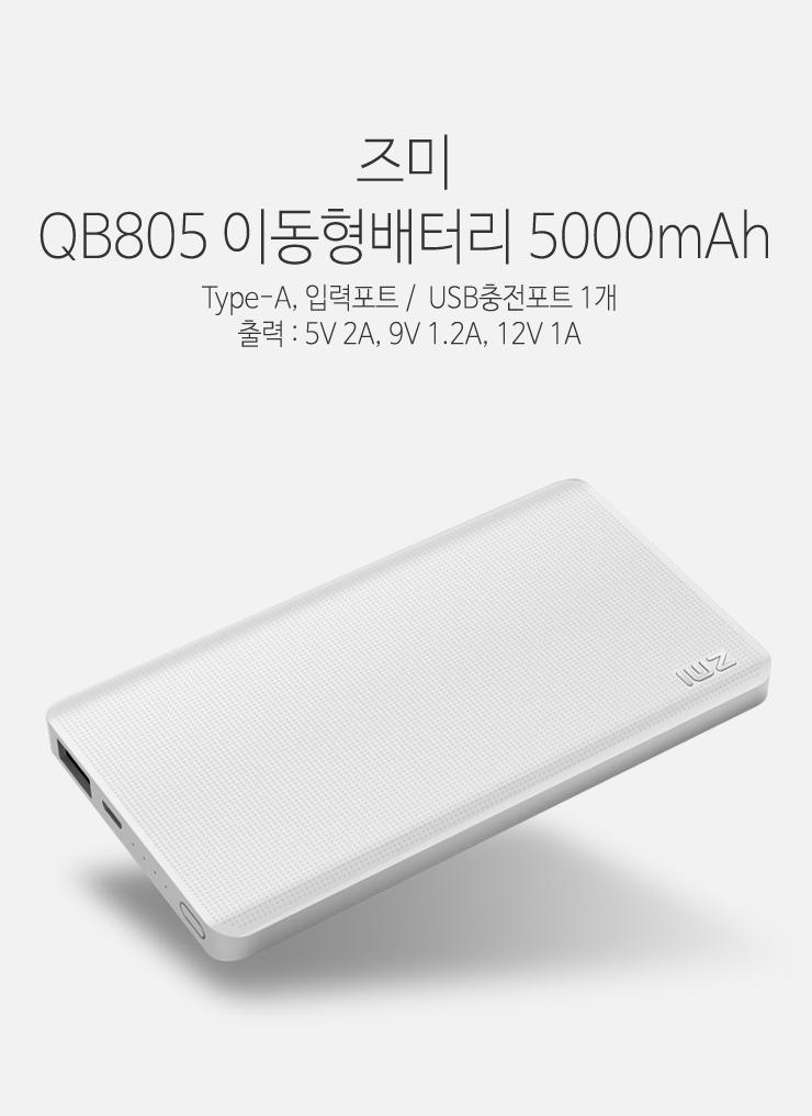 Xiaomi-즈미이동QB805_1.jpg
