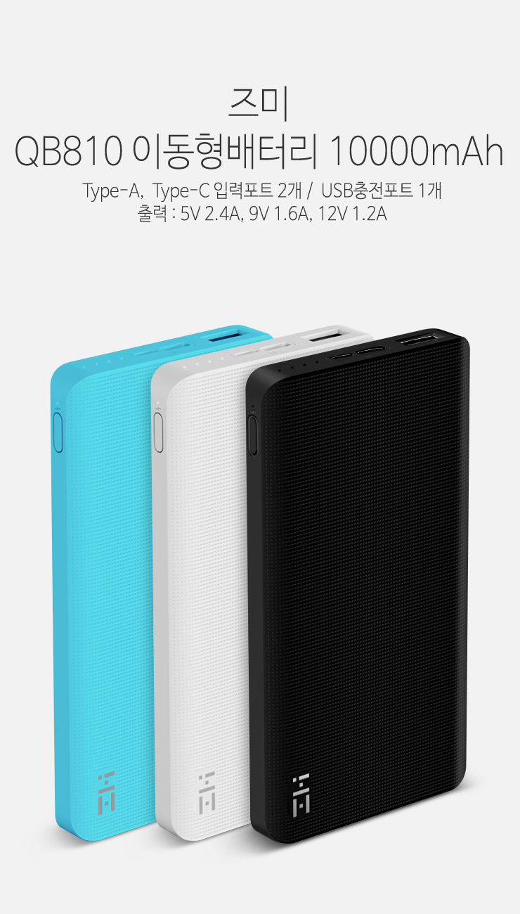 Xiaomi-즈미이동QB810_1.jpg