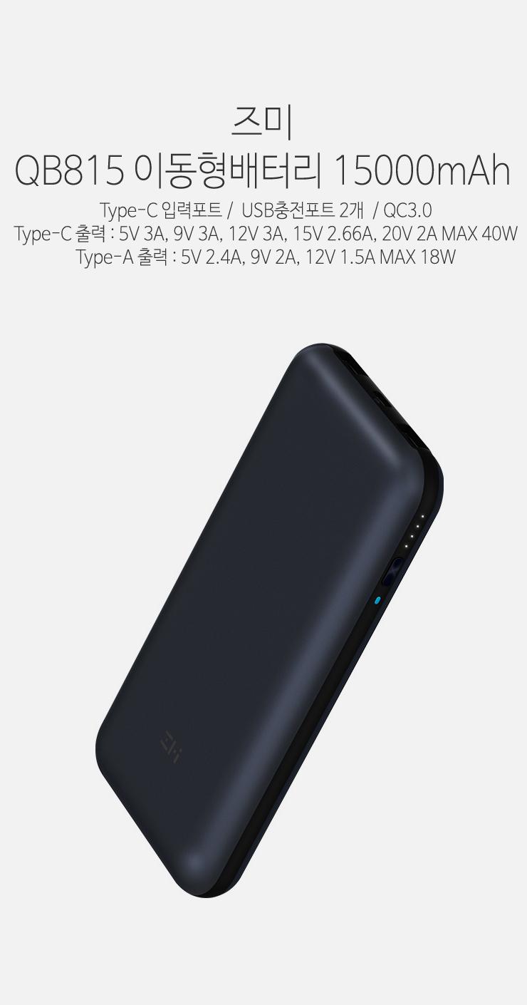 Xiaomi-즈미이동QB815_1.jpg