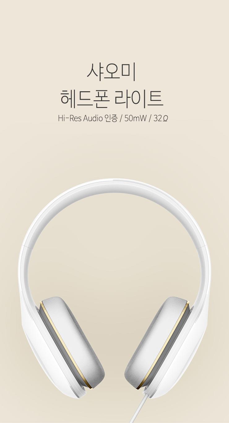 Xiaomi-헤드셋라이트_1.jpg