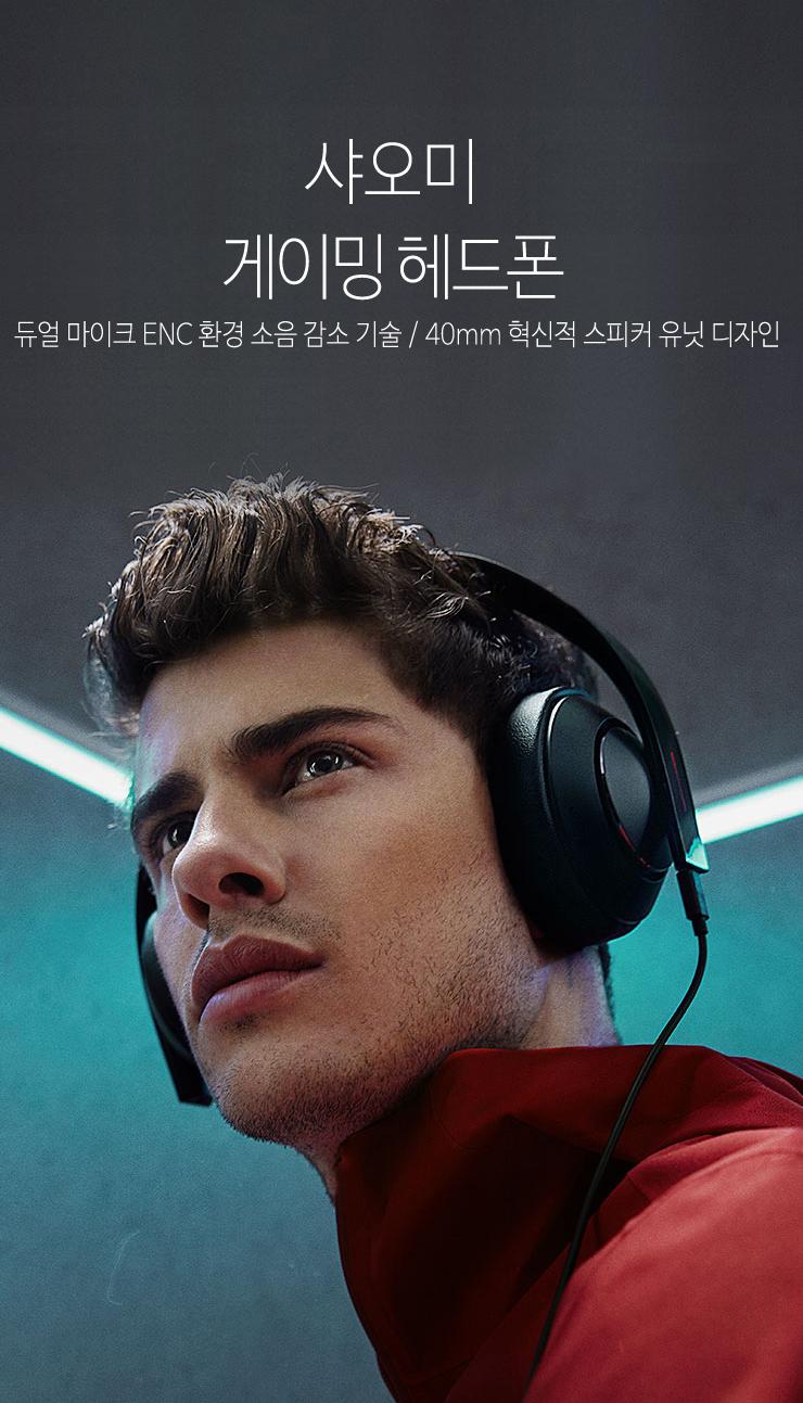 Xiaomi-헤드폰게이밍_1.jpg