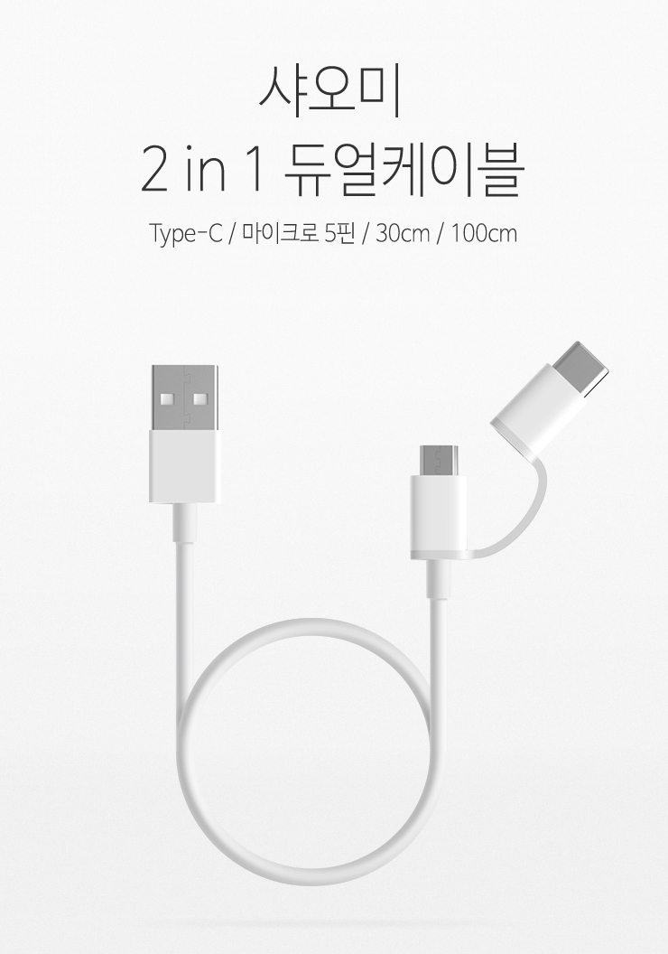 Xiaomi-2in1cable-1.jpg