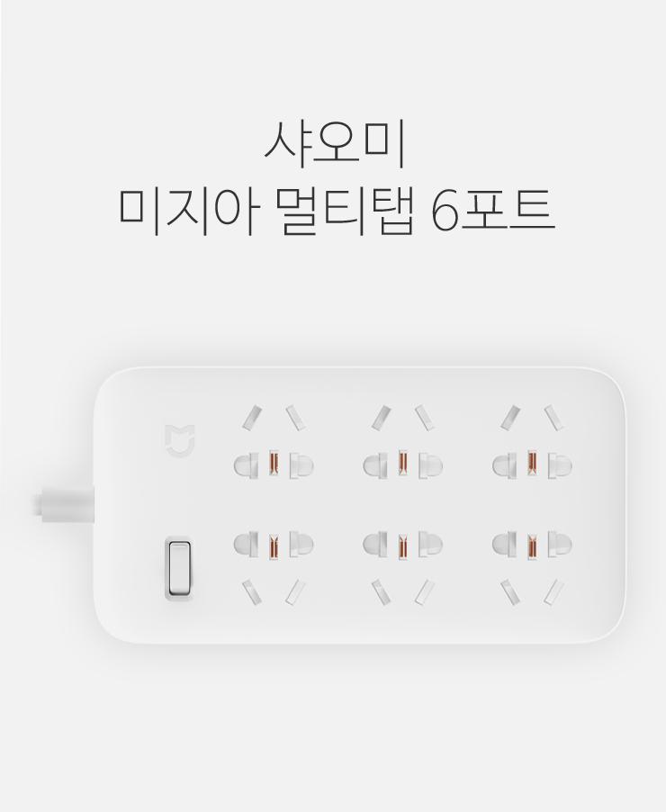 Xiaomi-6포트_1.jpg