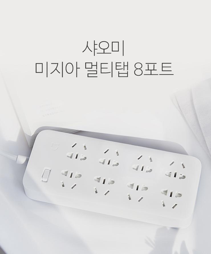 Xiaomi-8포트_1.jpg