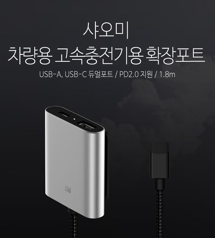 Xiaomi-CarChargerC-SV-1.jpg