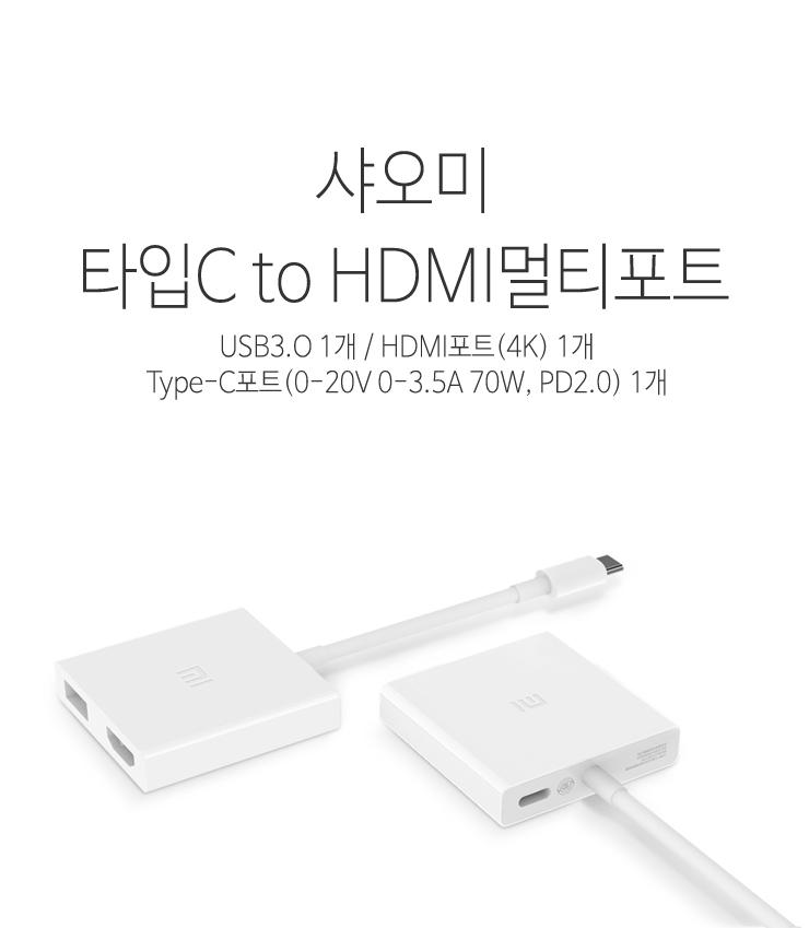 Xiaomi-TypeCtoHDMImulti-1.jpg