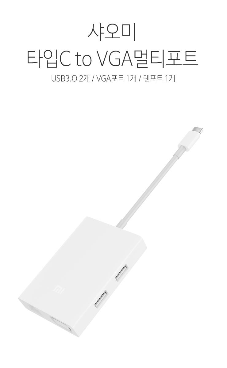 Xiaomi-TypeCtoVGAmulti-1.jpg