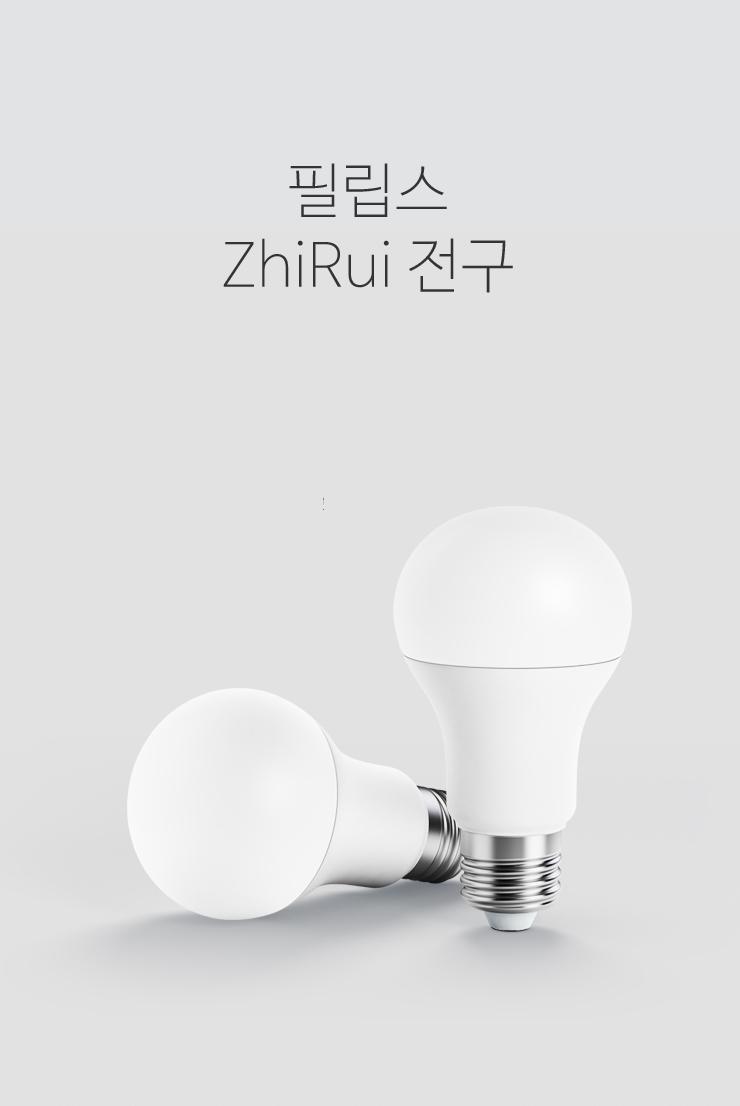 Xiaomi-ZhiRui전구_1.jpg