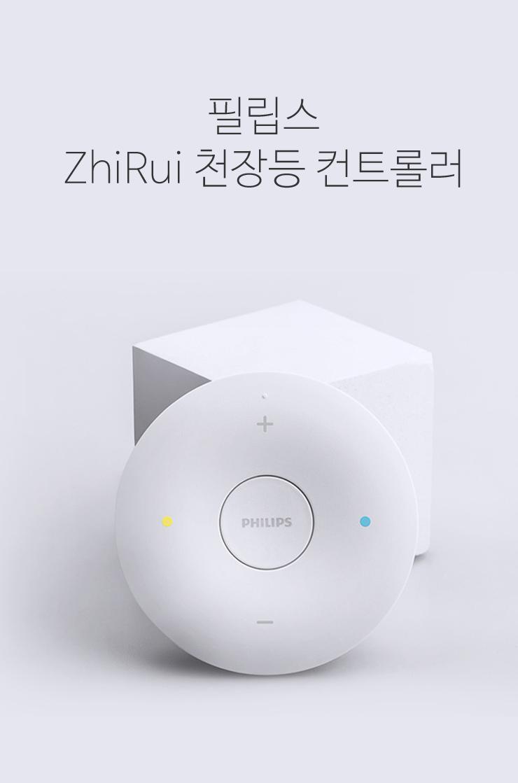 Xiaomi-ZhiRui천장등컨_1.jpg