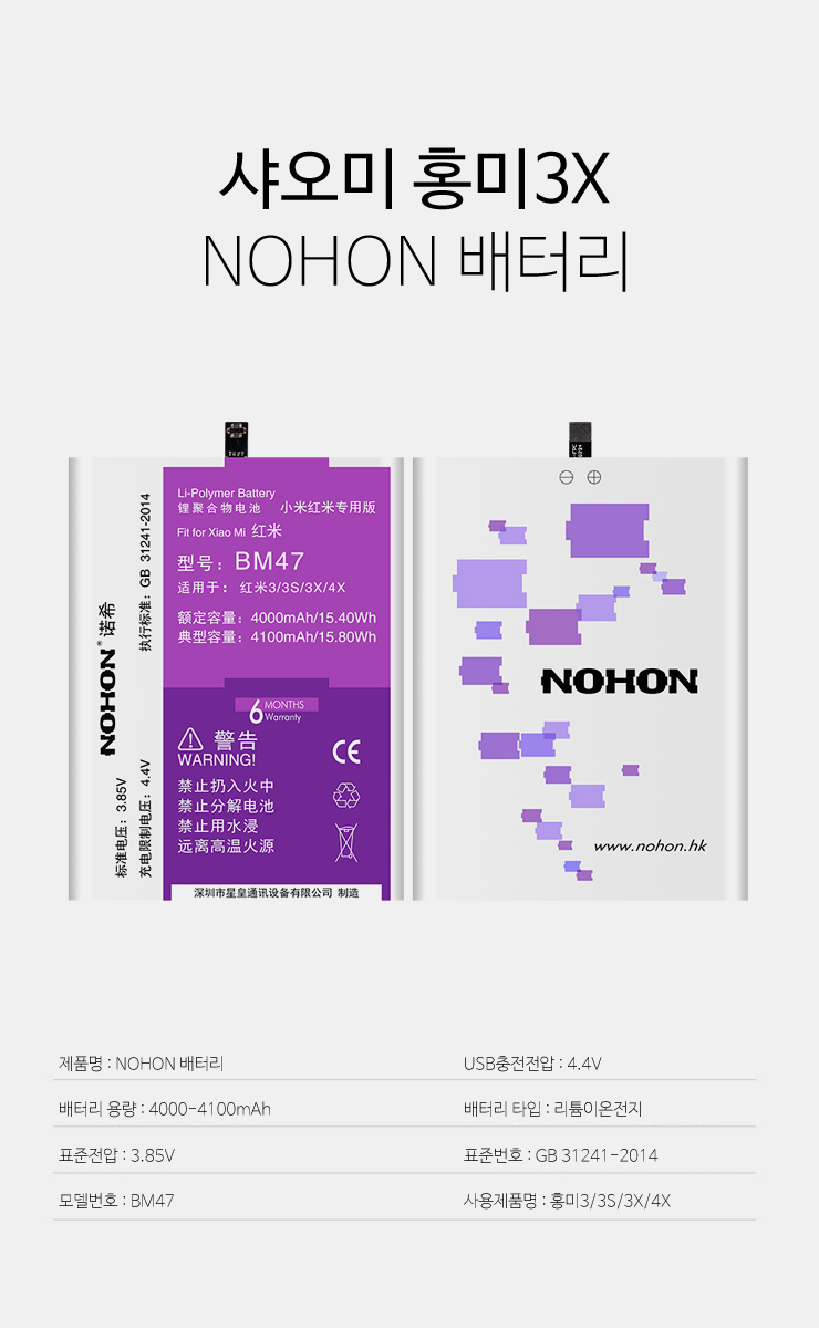 Xiaomi-redmi3X-battery-1.jpg
