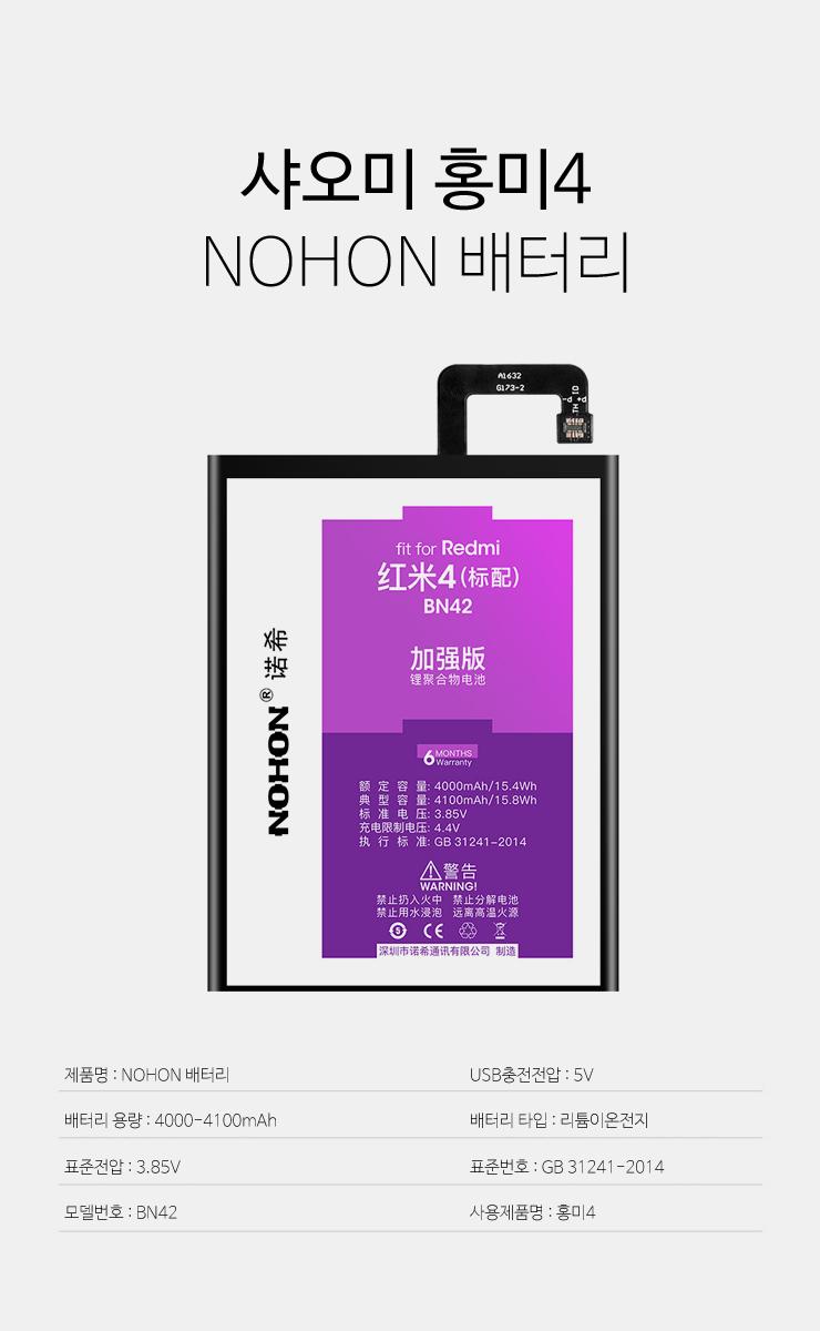 Xiaomi-redmi4-battery-1.jpg