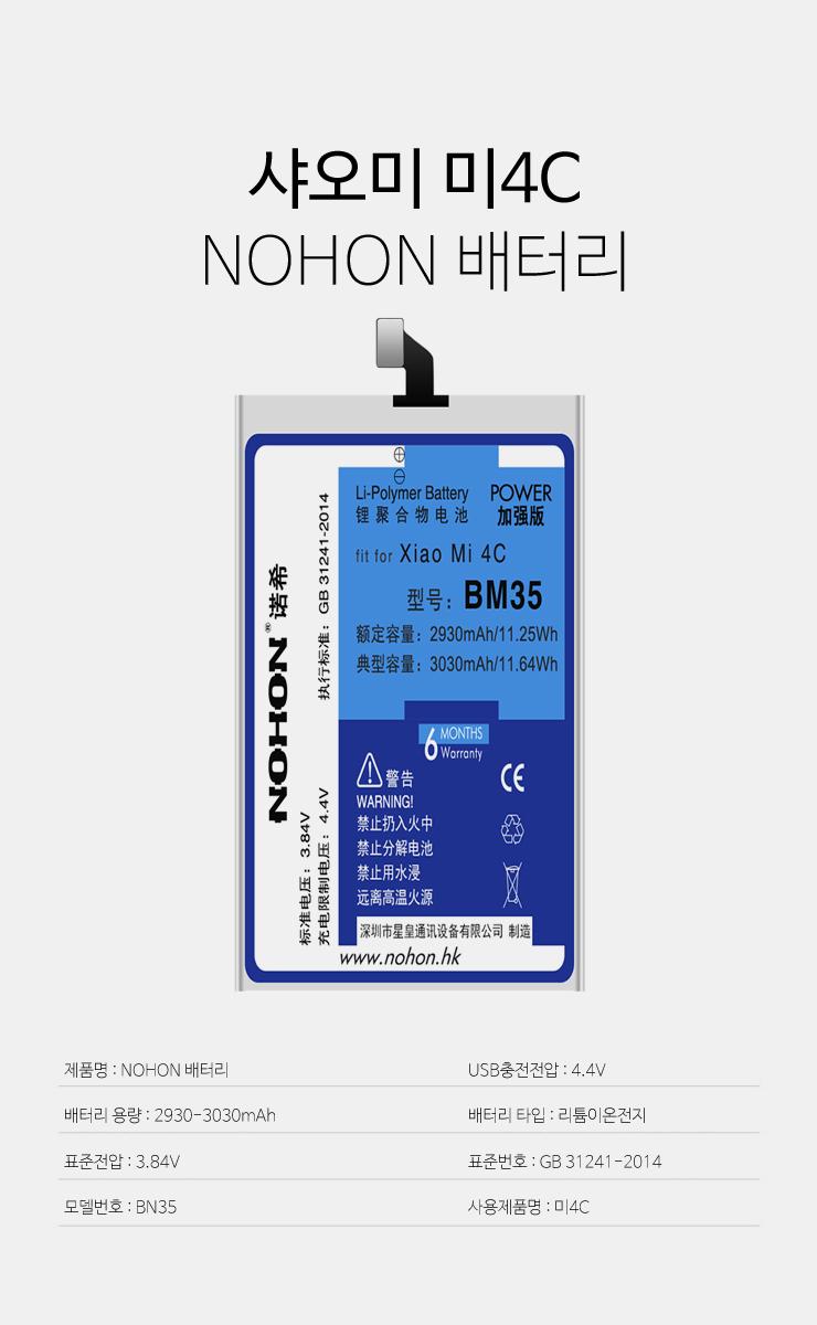 Xiaomi-redmi4C-battery-1.jpg