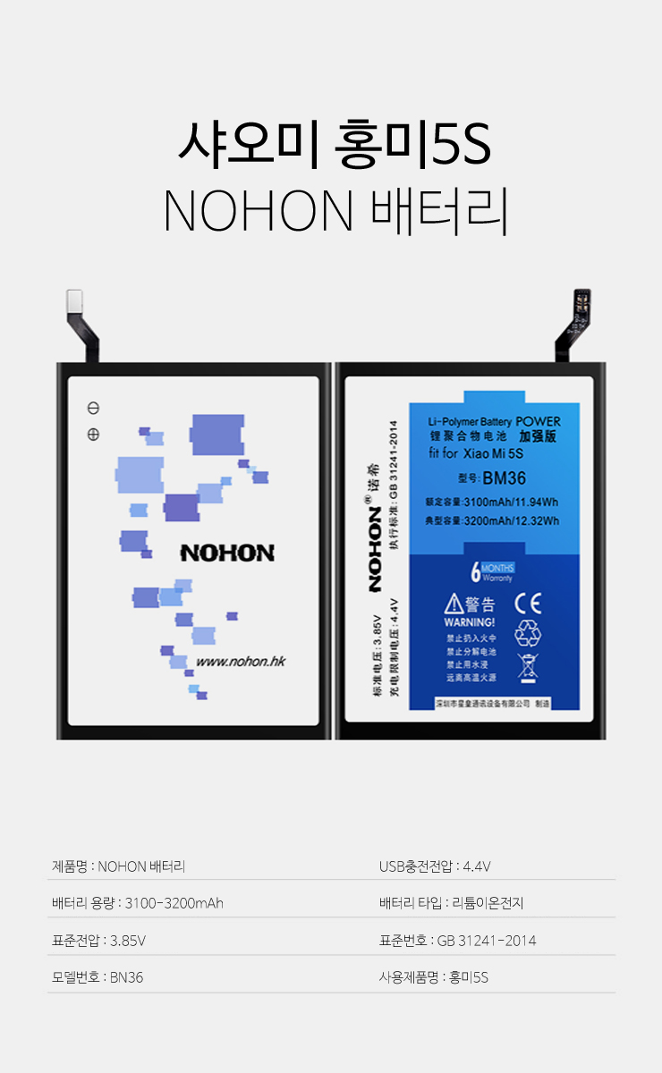 Xiaomi-redmi5Sp-battery-1.jpg