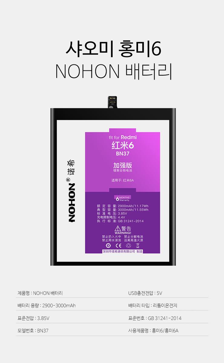 Xiaomi-redmi6-battery-1.jpg