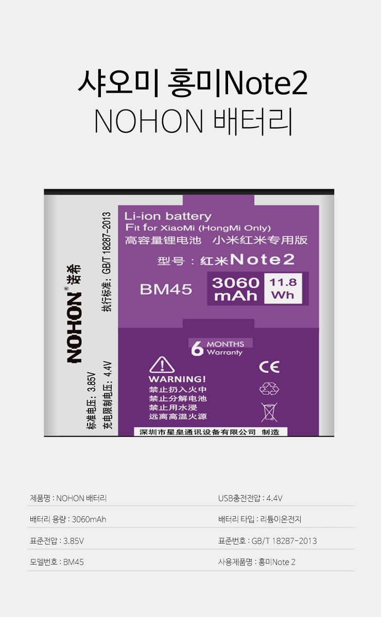 Xiaomi-redminote2-battery-1.jpg