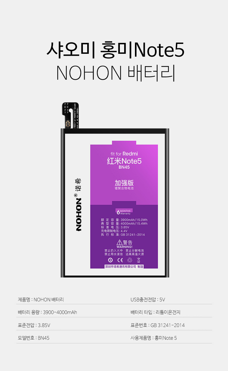 Xiaomi-redminote5-battery-1.jpg