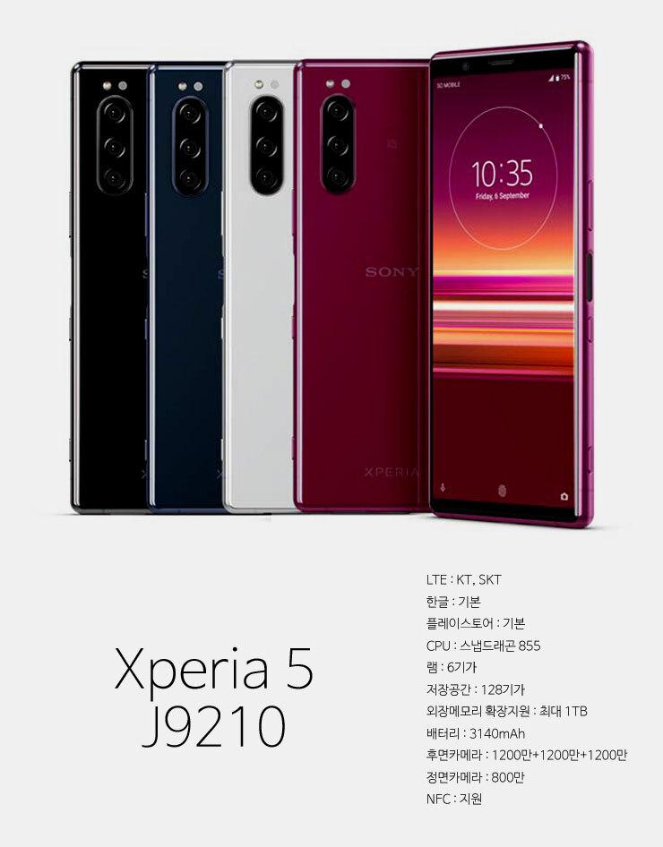 Xperia5_1.jpg