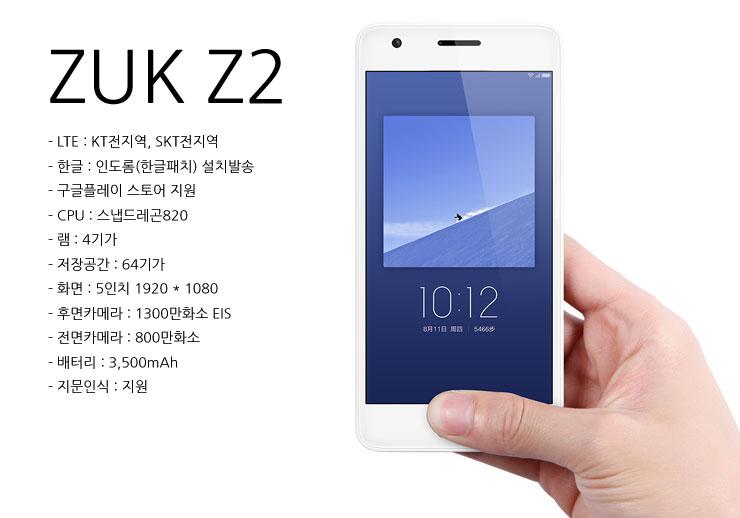 ZUK2_0.jpg