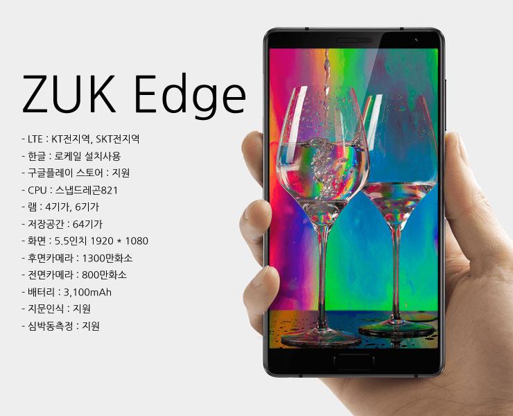 ZUKedge_0.jpg