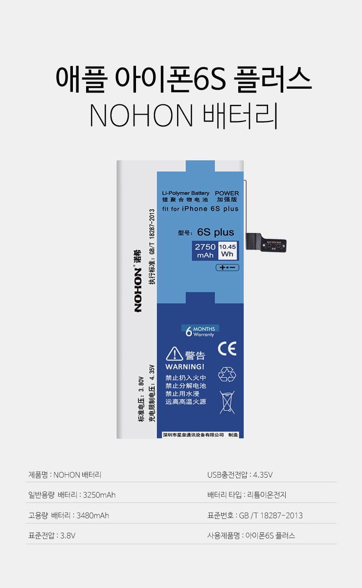 apple-6SP-battery-1.jpg