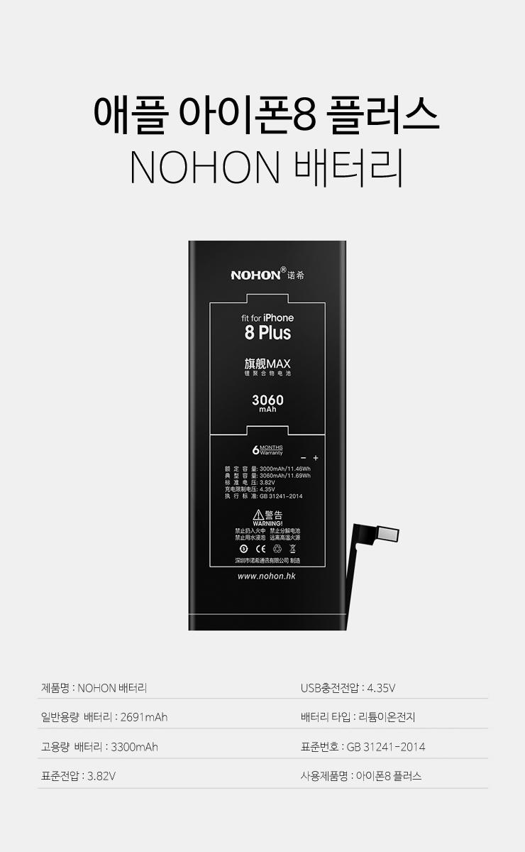 apple-8p-battery-1.jpg