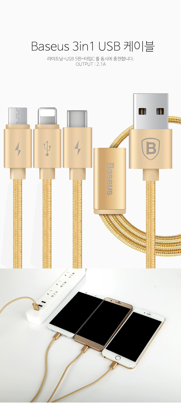 baseus-3in1cable.jpg