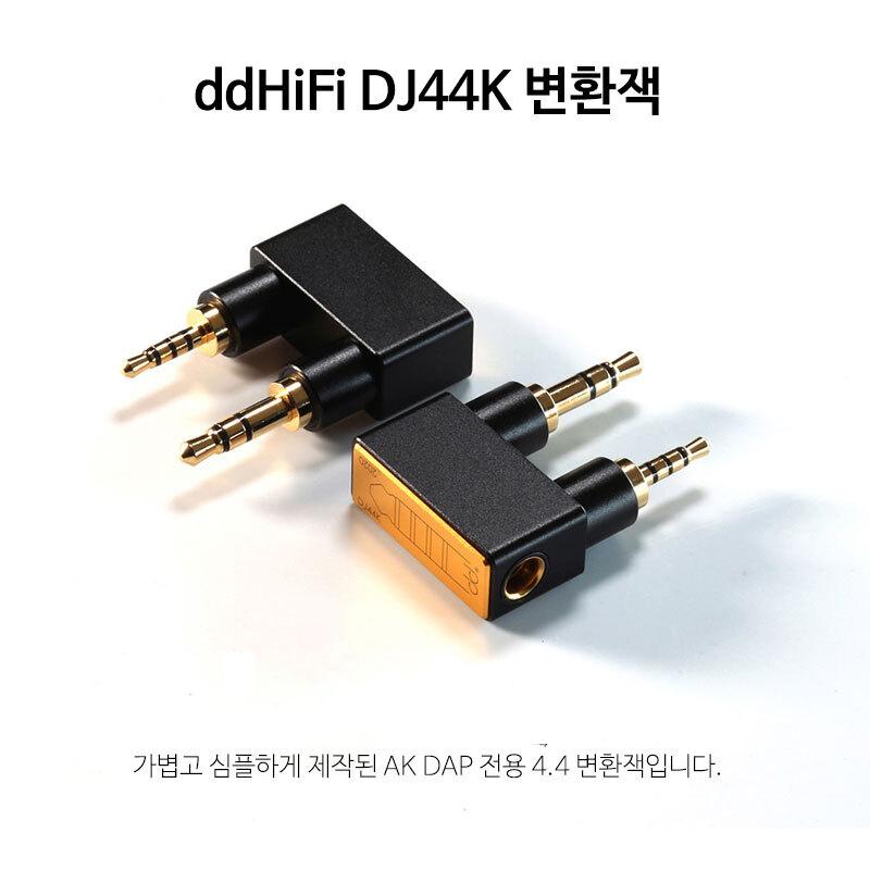 ddHiFi-DJ44K-1.jpg