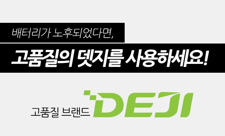 deji-new-3.jpg