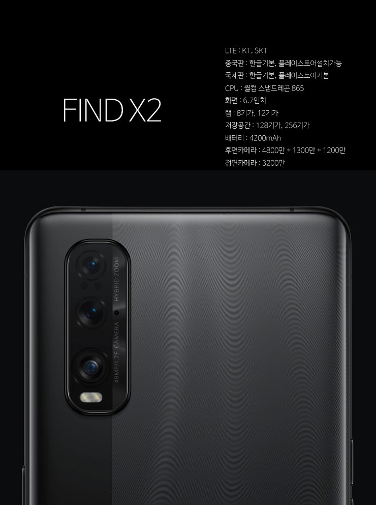 findX2_1.jpg