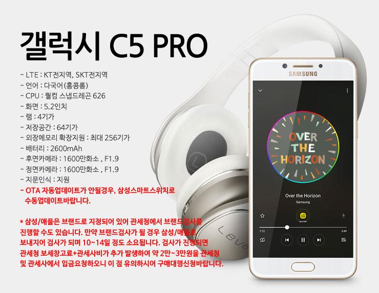 galaxyC5pro_1.jpg