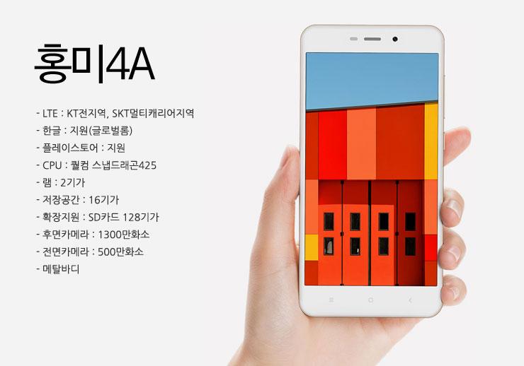 hongmi4A_0.jpg
