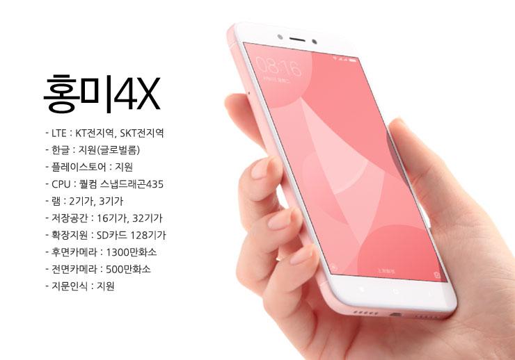hongmi4X_0.jpg