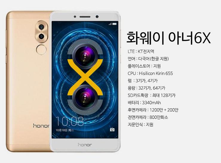 honor6x_1.jpg