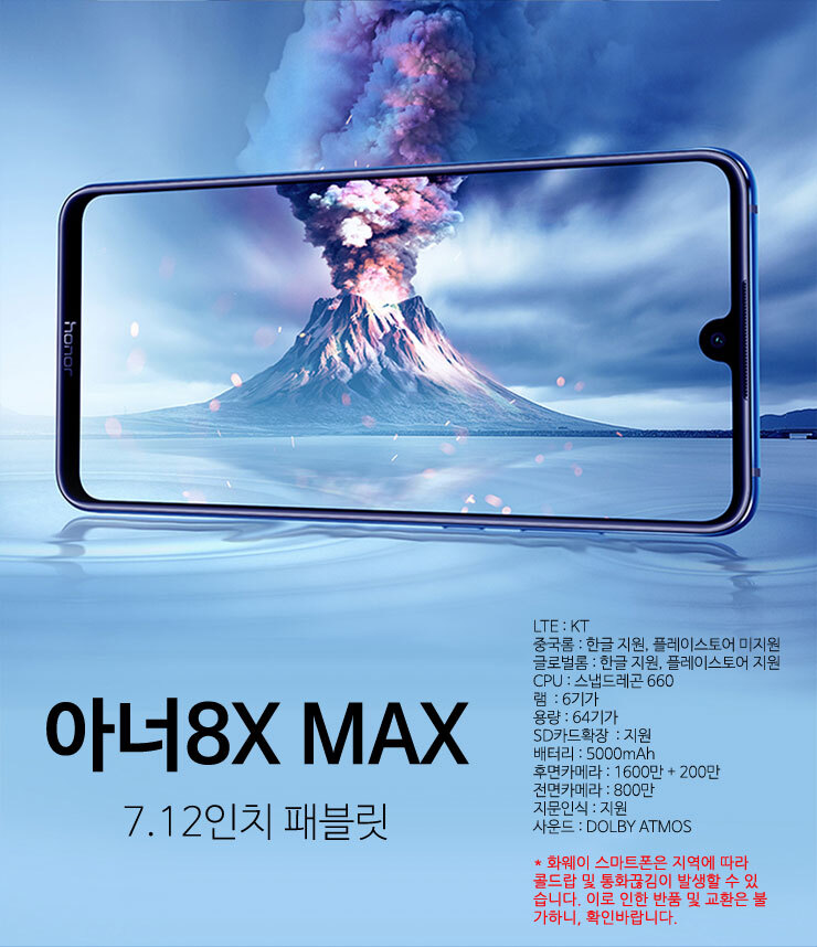 honor8xmax660_1.jpg