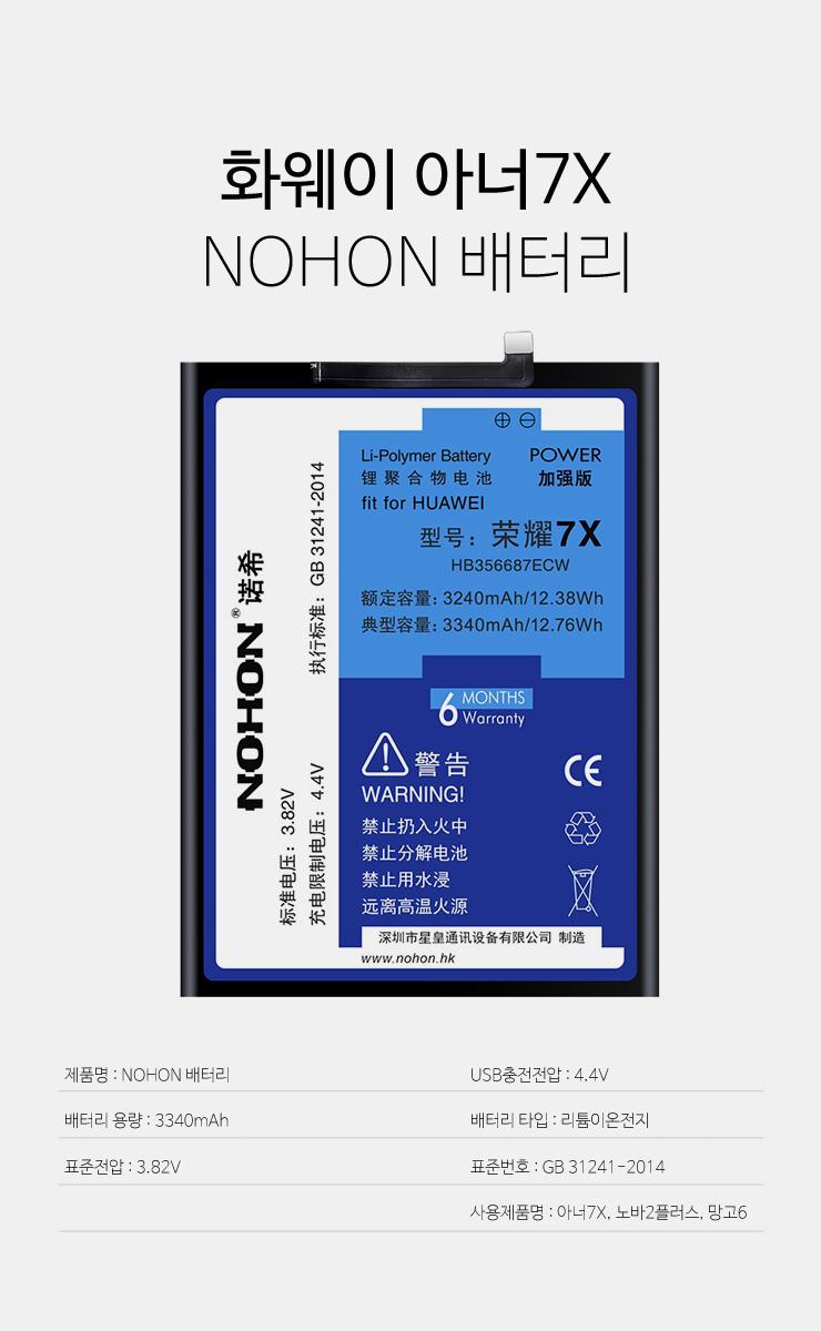 huawei-honor7X-battery-1.jpg