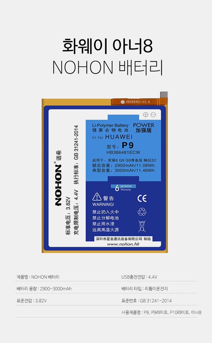 huawei-honor8-battery-1.jpg