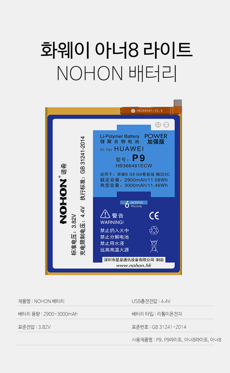huawei-honor8lite-battery-1.jpg