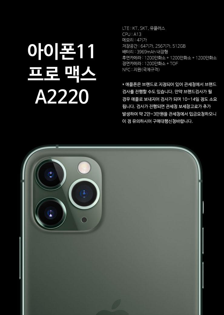 iphone11PROMAX_0.jpg