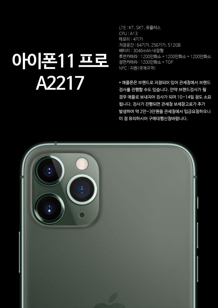 iphone11PRO_0.jpg
