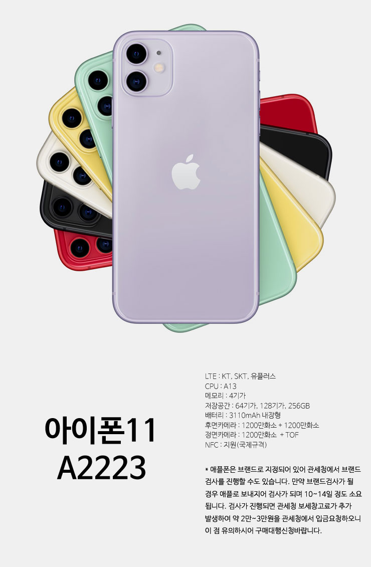 iphone11_0.jpg