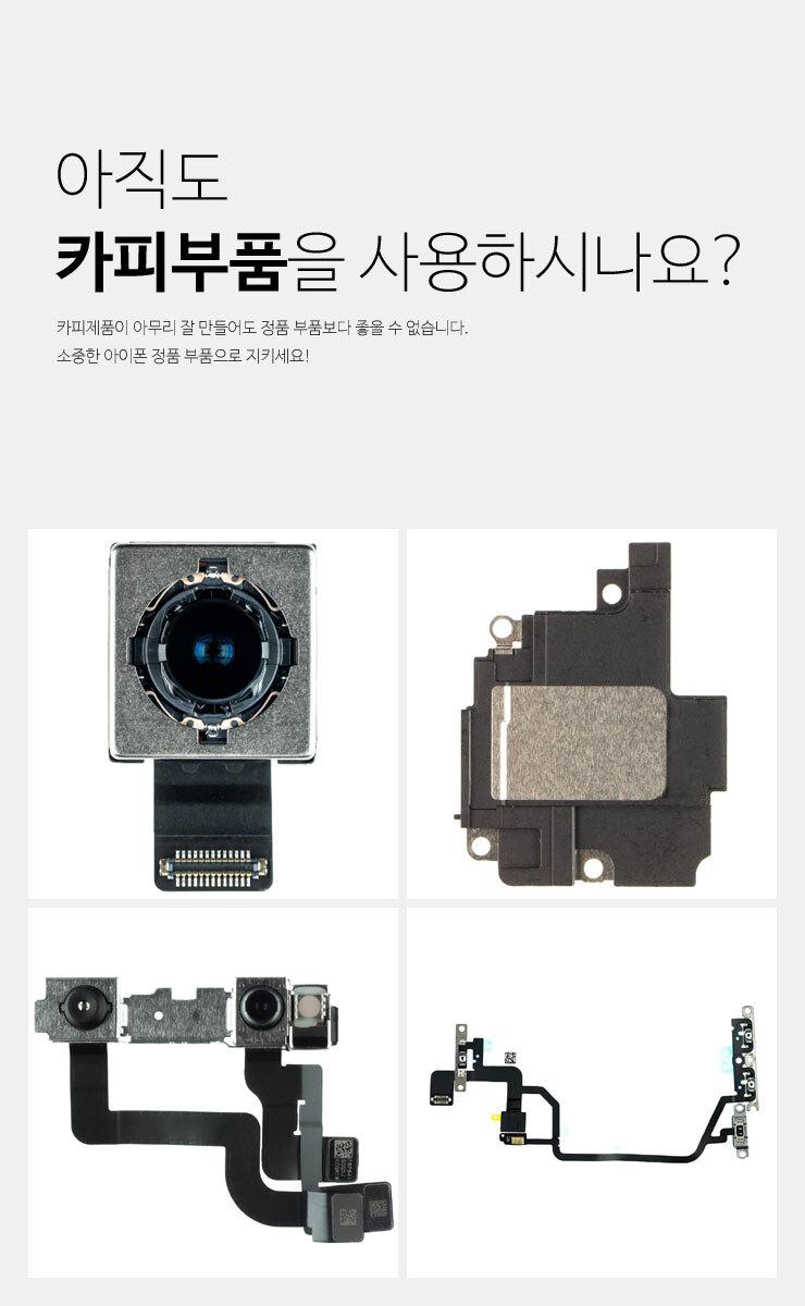 iphone_parts_2.jpg