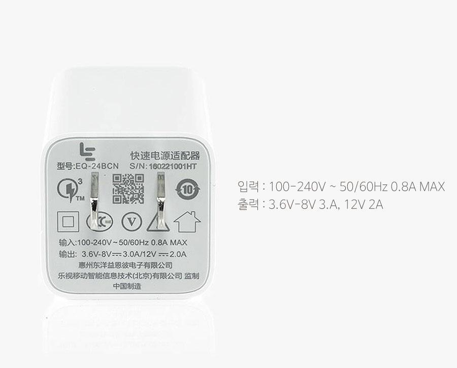 leeco-qc30-charger-3.jpg